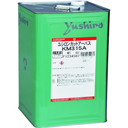 [切削・研磨油剤]ユシロ化学工業(株) ユシロ ユシロンカットアーバスKM315A KM315A 1缶 【768-4452】【代引不可商品】【別途運賃必要なためご連絡いたします。】