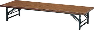 [折りたたみ式会議用テーブル]【送料無料】TRUSCO 折りたたみ式座卓 1800X600XH330 チーク TZ-1860 1台【代引不可商品・メーカー直送】【北海道・沖縄送料別途】【smtb-KD】【法人様方のみのお取扱いとなります】