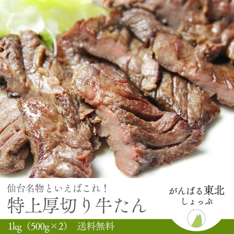 【送料無料!】仙台名物 味付け牛たん 極厚8mm 1kg(500g×2)/牛タン