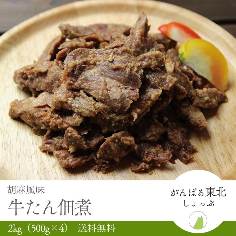 牛タン佃煮2kg 超激安特価 500g×4パック 送料無料 牛たん佃煮2kg そのままでも美味しい 割り引き お料理にも