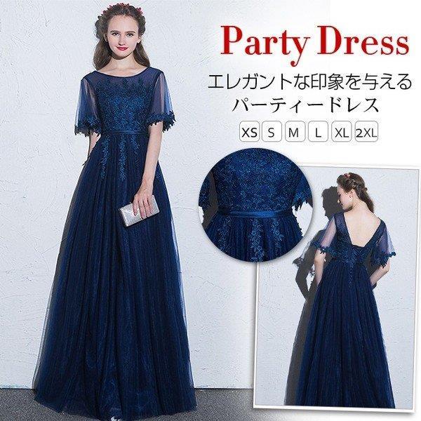 パーティードレス 結婚式 ドレス ウェディングドレス 大きいサイズ ロングドレス 袖あり 二次会 披露宴 パーティドレス 演奏会 フォーマル お呼ばれ