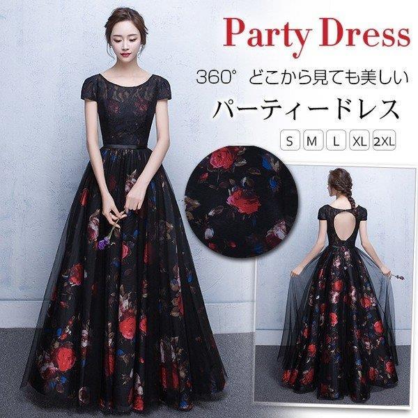 パーティドレス 結婚式 ドレス 半袖 ウェディングドレス 丸襟 レース 花柄 ロングドレス パーティードレス 二次会 忘年会 お呼ばれ 大きいサイズ