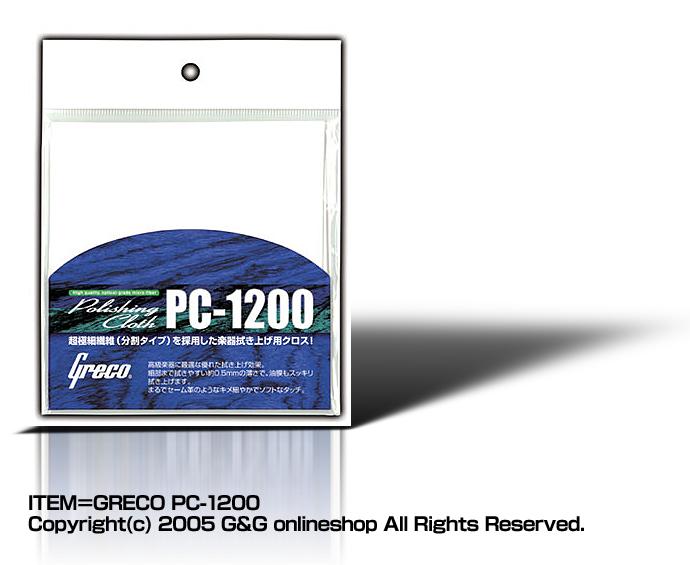 国内どこでも送料無料 GRECO グレコ 楽器拭き上げ用クロス smtb-KD 新作送料無料 送料無料 PC-1200 セール品