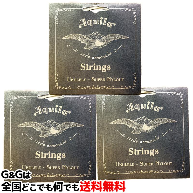 アクイラ ス―パーナイルガット弦 'Super Nylgut' Ukulele Strings ソプラノウクレレ弦 AQUILA AQS-SR 100U×3セット アキーラ UKULELE STRINGS【smtb-kd】
