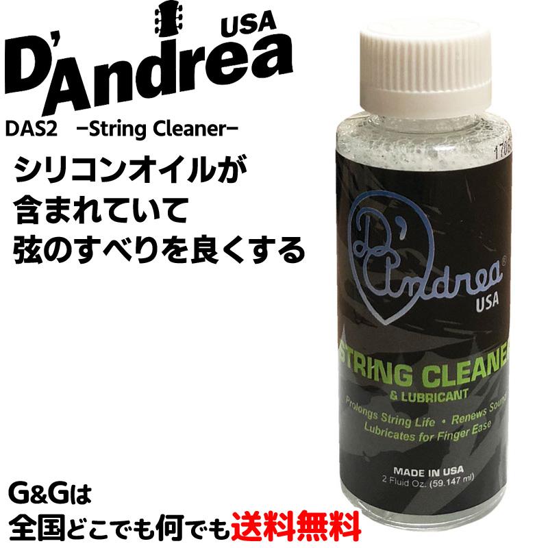 ストリングクリーナー 価格 交渉 送料無料 激安通販ショッピング ダンドレア D'Andrea Cleaner- DAS2 -String
