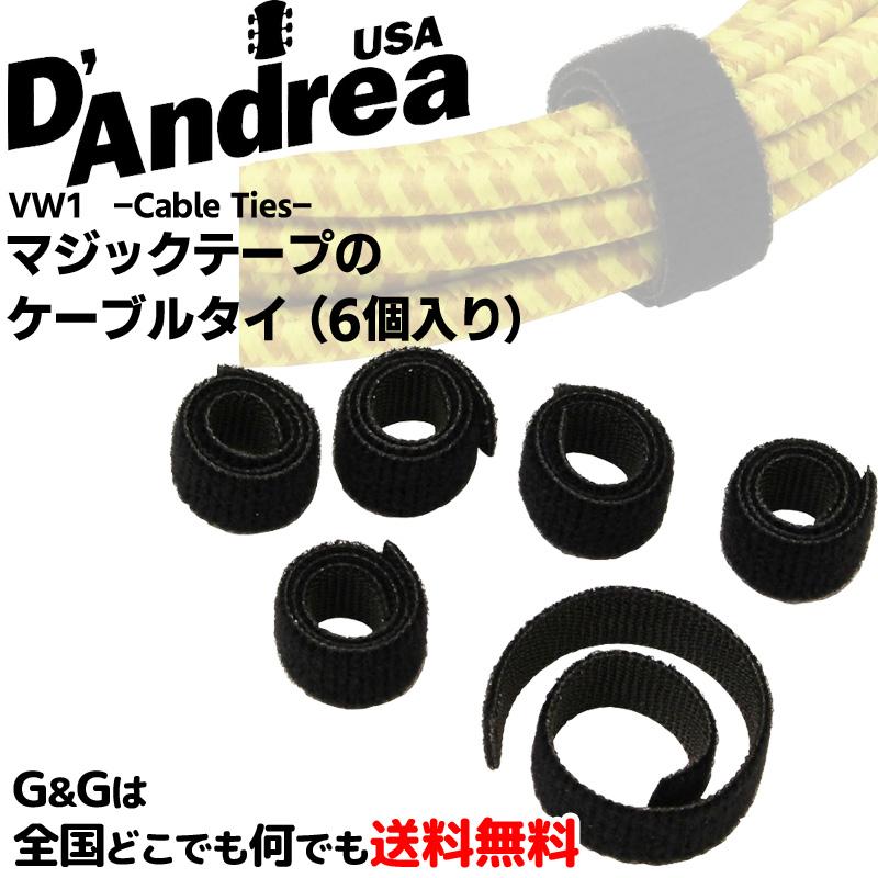 結束バンド ケーブルタイ ケーブルをまとめるのに便利なマジックテープタイプ ダンドレア トラスト VW1 D'Andrea Ties- -Cable 超定番