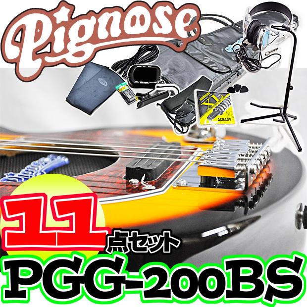 【期間限定!レビュー割】アンプ内蔵コンパクトなエレキギター超オトクな11点セット!/Pignose PGG-200 BS Brown Sunburst+小物10点/PGG200 ブラウンサンバースト【送料無料】