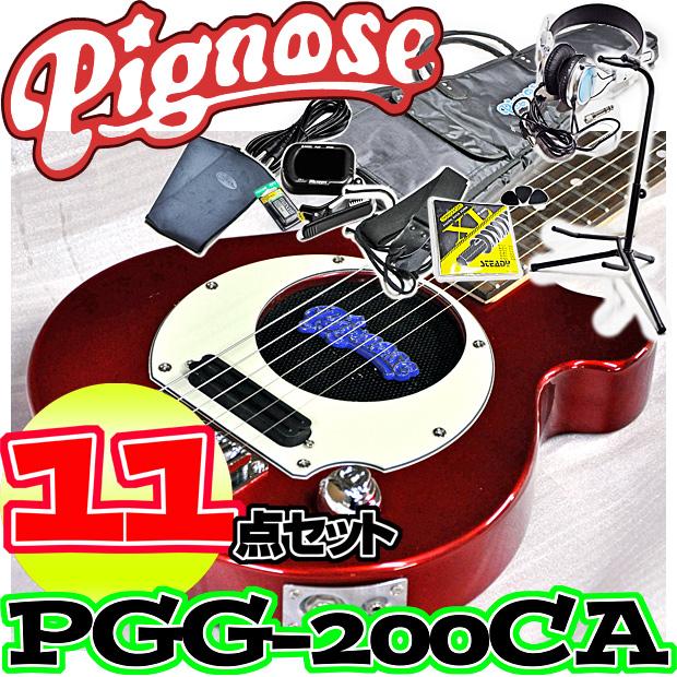 アンプ内蔵コンパクトなエレキギター超オトクな11点セット!/Pignose PGG-200 CA=Candy Apple Red(キャンディーアップルレッド)+小物10点/PGG200【送料無料】【smtb-KD】:-as-p5