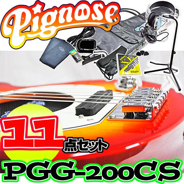 アンプ内蔵コンパクトなエレキギター超オトクな11点セット!/Pignose PGG-200 CS=Cherry Sunburst(チェリーサンバースト)+小物10点/PGG200【送料無料】【smtb-KD】:-as-p5