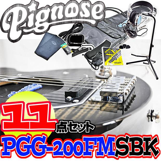 アンプ内蔵コンパクトなエレキギター(フレイムトップ仕様)超オトクな11点セット!/Pignose PGG-200FM SBK(See-through Black:シースルーブラック)+小物10点/PGG200【送料無料】【smtb-KD】:-as-p5