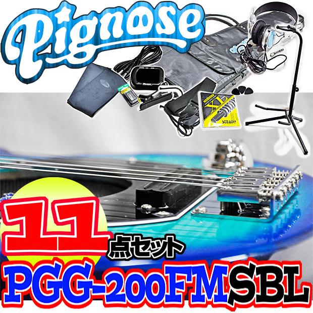 アンプ内蔵コンパクトなエレキギター(フレイムトップ仕様)超オトクな11点セット!/Pignose PGG-200FM SBL(See-through Blue:シースルーブルー)+小物10点/PGG200【送料無料】【smtb-KD】:-as-p5
