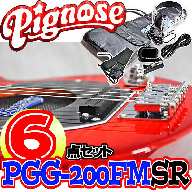 アンプ内蔵コンパクトなエレキギター(フレイムトップ仕様)超オトクな6点セット!/Pignose PGG-200FM SR(See-through Red:シースルーレッド)+小物5点/PGG200【送料無料】【smtb-KD】:-as-p5