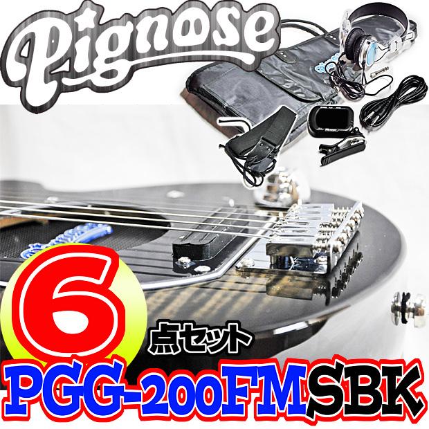 アンプ内蔵コンパクトなエレキギター(フレイムトップ仕様)超オトクな6点セット!/Pignose PGG-200FM SBK(See-through Black:シースルーブラック)+小物5点/PGG200【送料無料】【smtb-KD】:-as-p5