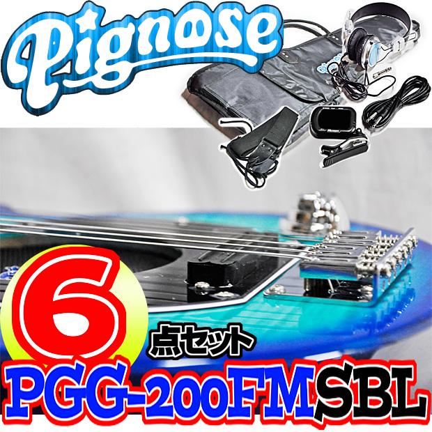 アンプ内蔵コンパクトなエレキギター(フレイムトップ仕様)超オトクな6点セット!/Pignose PGG-200FM SBL(See-through Blue:シースルーブルー)+小物5点/PGG200【送料無料】【smtb-KD】:-as-p5