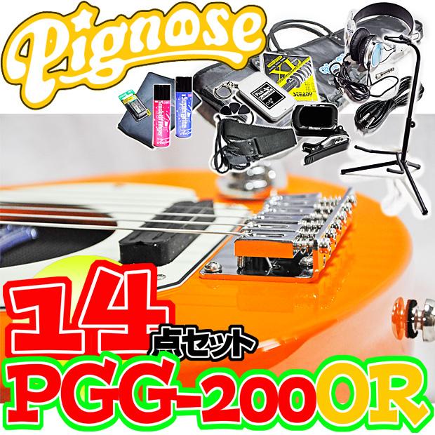 アンプ内蔵コンパクトなエレキギター超オトクな14点セット!/Pignose PGG-200 OR=Orange(オレンジ)+小物13点/PGG200【送料無料】【smtb-KD】:-as-p2