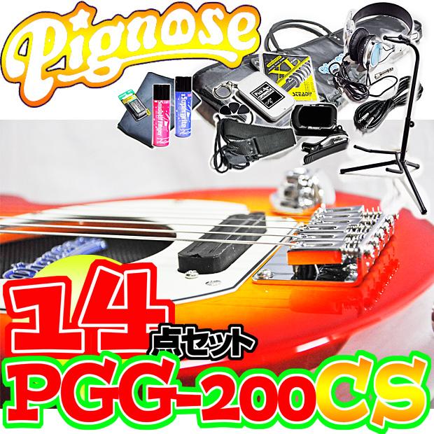 アンプ内蔵コンパクトなエレキギター超オトクな14点セット!/Pignose PGG-200 CS=Cherry Sunburst(チェリーサンバースト)+小物13点/PGG200【送料無料】【smtb-KD】:-as-p5