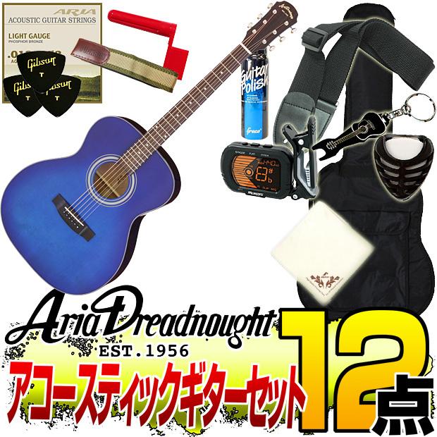 Aria Dreadnought AF-201 -Auditorium- BLS(ブルーサンバースト)【オリジナル12点セット】(アリアドレッドノート)/AF201/アコースティックギター アリア ドレッドノート【送料無料】【smtb-KD】:-p2