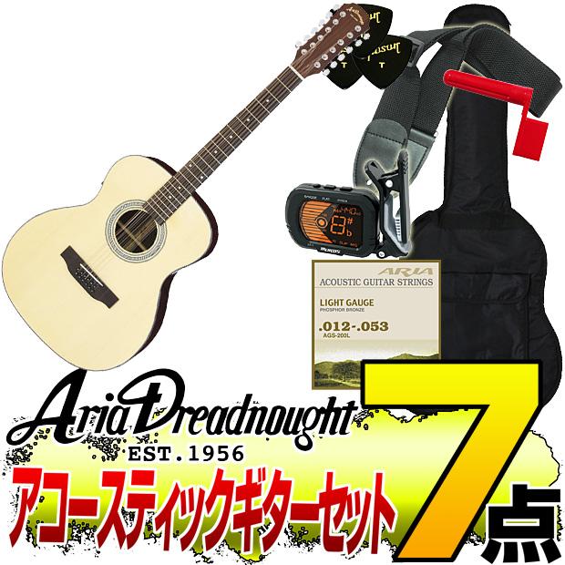 Aria Dreadnought AF-205/12 NAT(ナチュラル)【オリジナル7点セット】(アリアドレッドノート)12弦エレアコ/AF20512 /アコースティックギター アリア ドレッドノート【送料無料】【smtb-KD】:-p2