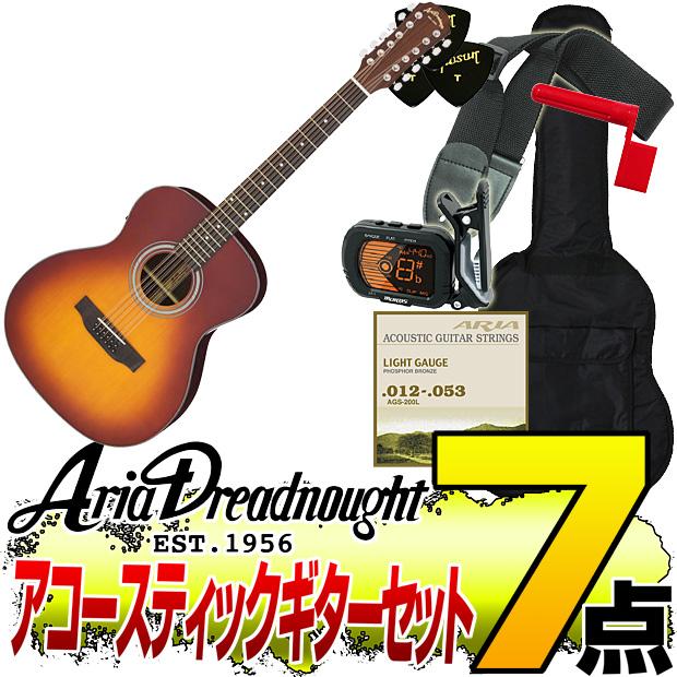Aria Dreadnought AF-205/12 TS(タバコサンバースト)【オリジナル7点セット】(アリアドレッドノート)12弦エレアコ/AF20512 /アコースティックギター アリア ドレッドノート【送料無料】【smtb-KD】:-p2