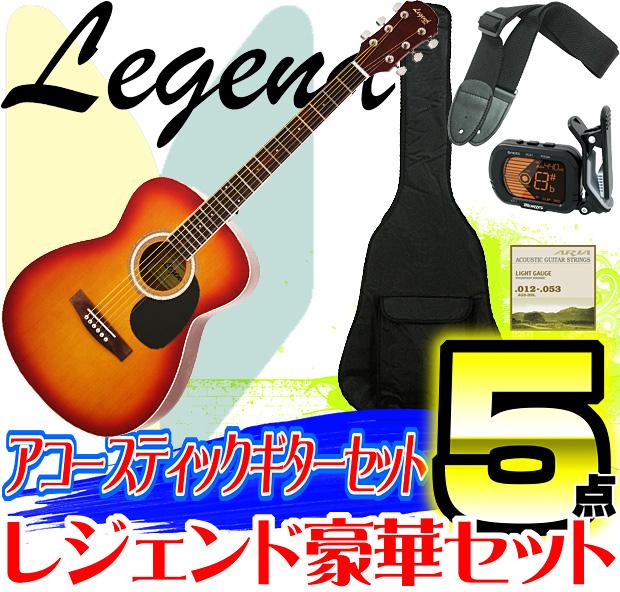 Legend(レジェンド)【初心者~中級者に最適アコギ5点セット】FG-15:CS(Cherry Sunburst)/チェリーサンバースト/FG15【送料無料】【smtb-KD】:-p2