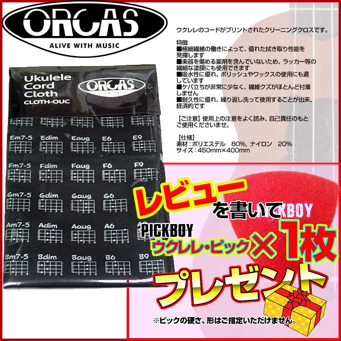 国内どこでも送料無料 ORCAS オルカス マイクロファイバークロス CLOTH-OUC BLK:ブラック smtb-KD 人気ブランド多数対象 :-p2 Microfiber 日本未発売 cloth 送料無料