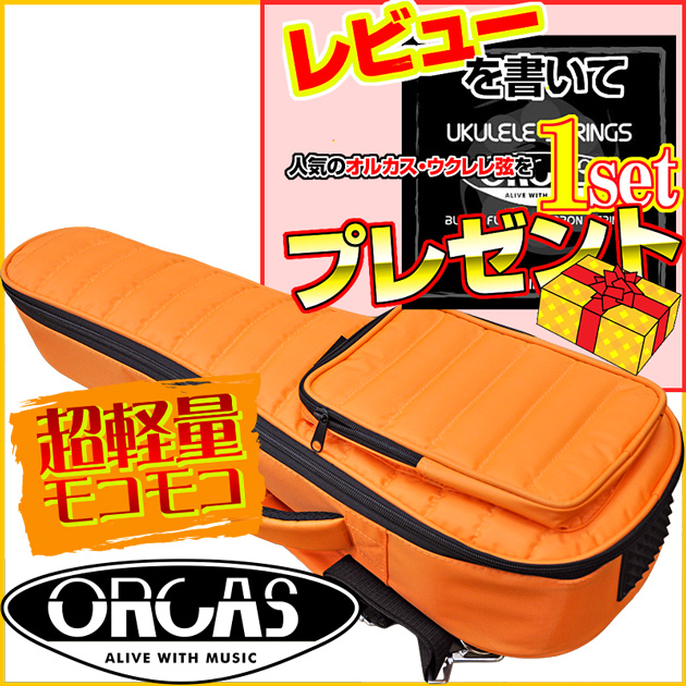 送料無料新品 国内どこでも送料無料 あす楽対応 ORCAS ブランド買うならブランドオフ オルカス 超軽量 約750g モコモコ ソプラノウクレレ用ギグバッグ オレンジ:橙 ORANGE ウクレレケース OUGC1 送料無料 OUGC-1 :-as-p2 smtb-KD