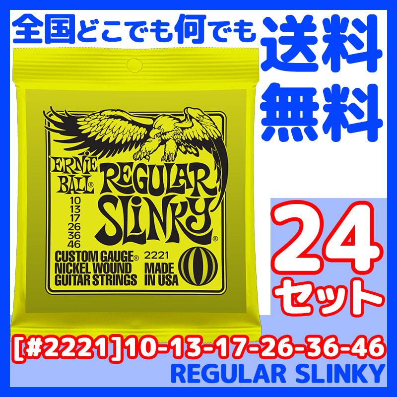 ERNIE BALL(アーニーボール) #2221×24セット REGULAR SLINKY[10-46]/ 定番エレキギター弦(セット弦)/ スリンキーシリーズ・レギュラースリンキー 【送料無料】【smtb-KD】:-p5