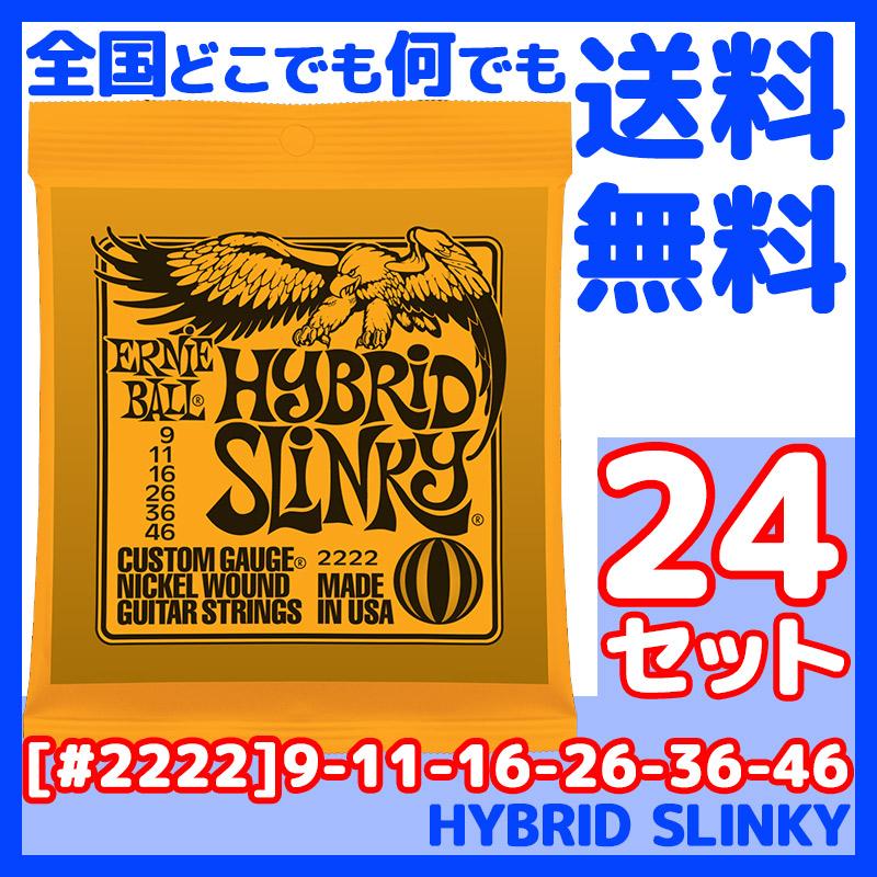 ERNIE BALL(アーニーボール) #2222×24セット HYBRID SLINKY[9-46]/ 定番エレキギター弦(セット弦)/ スリンキーシリーズ・ハイブリッドスリンキー 【送料無料】【smtb-KD】:-p5