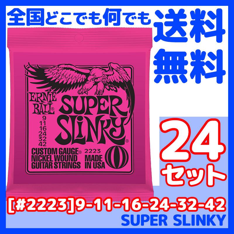 ERNIE BALL(アーニーボール) #2223×24セット SUPER SLINKY[9-42]/ 定番エレキギター弦(セット弦)/ スリンキーシリーズ・スーパースリンキー 【送料無料】【smtb-KD】:-p5