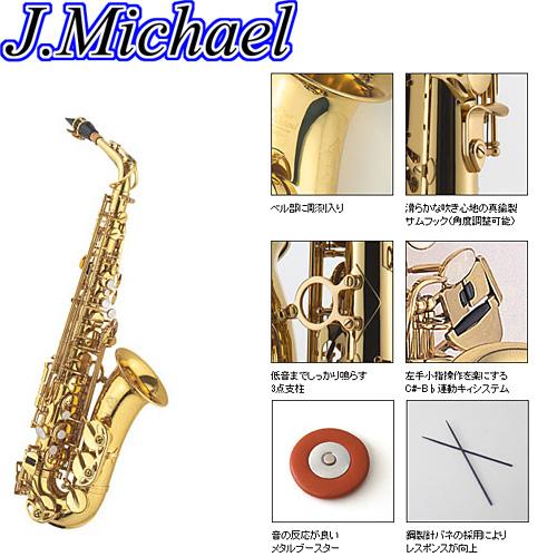 J.Michael(ジェイマイケル)アルトサックス「AL-780」【送料無料】【smtb-KD】:-p5