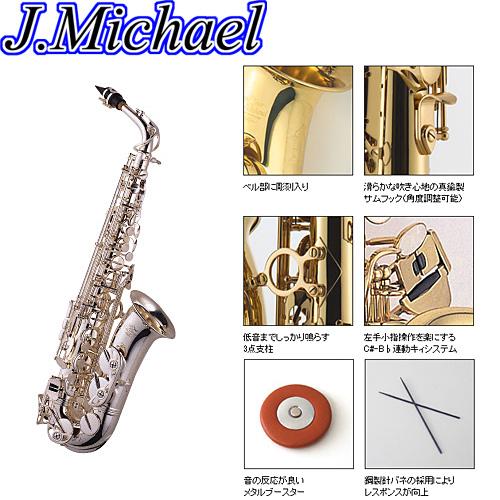 J.Michael(ジェイマイケル)アルトサックス「AL-900S」【送料無料】【smtb-KD】:-p5
