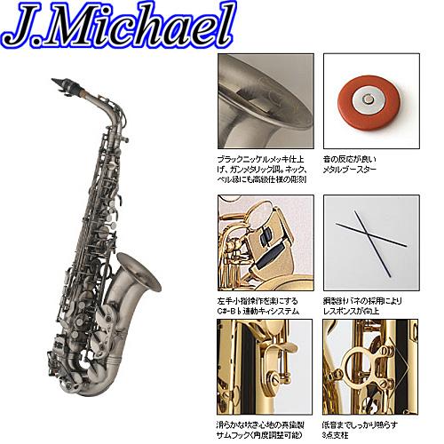 J.Michael(ジェイマイケル)アルトサックス「AL-980GM」【送料無料】【smtb-KD】:-p5, PARIS LOUNGE パリスラウンジ:32a50223 --- thomas-cortesi.com