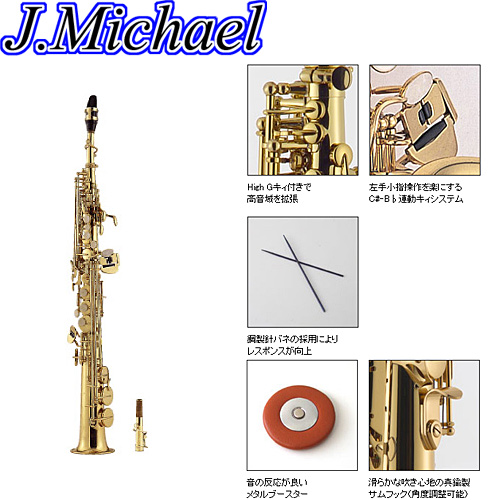 J.Michael(ジェイマイケル)ソプラノサックス「SP-650」【送料無料】【smtb-KD】:-p5