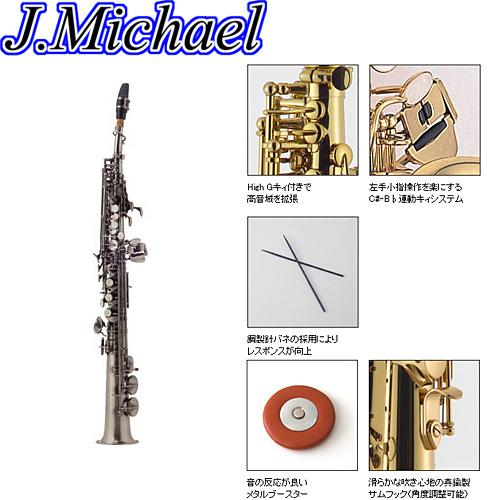 J.Michael(ジェイマイケル)ソプラノサックス「SP-820GM」【送料無料】【smtb-KD】:-p5