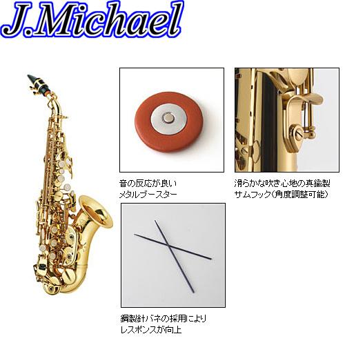 J.Michael(ジェイマイケル)カーブドソプラノサックス「SPC-700」【送料無料】【smtb-KD】:-p5