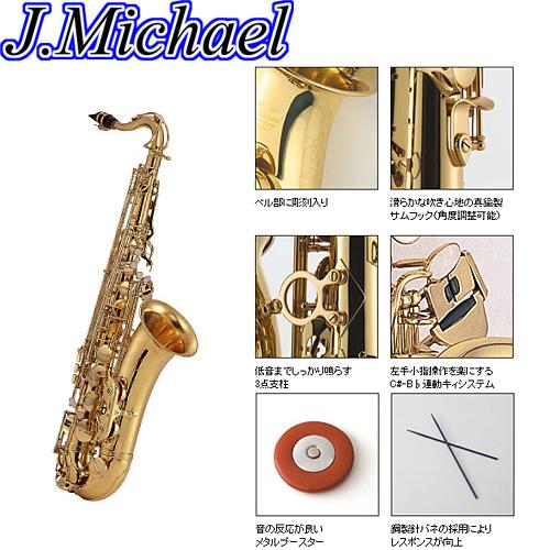 J.Michael(ジェイマイケル)テナーサックス「TN-900」【送料無料】【smtb-KD】:-p5