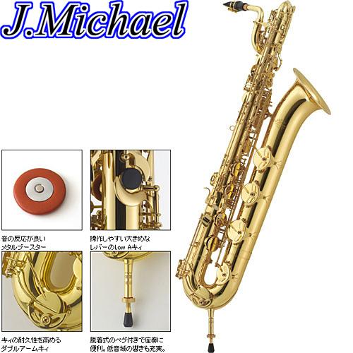 J.Michael(ジェイマイケル)バリトンサックス「BAR-2500」【送料無料】【smtb-KD】:-p5
