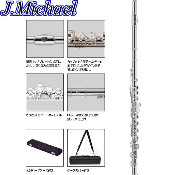 J.Michael(ジェイマイケル)フルート (カバードキィ、C足部管)「JFL-65CE」【送料無料】【smtb-KD】:-p5