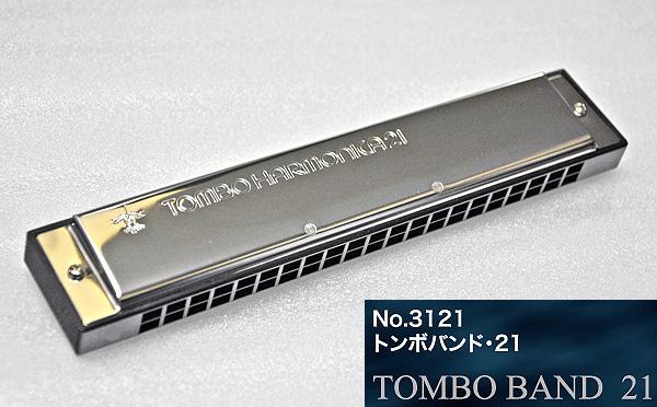 当店は全商品国内どこでも送料無料 TOMBO トンボ Tombo Band 21 3121 複音ハーモニカ 保障 マイナー 着後レビューで 送料無料 Key=Gm トンボバンド21 送料無料 ジー smtb-KD