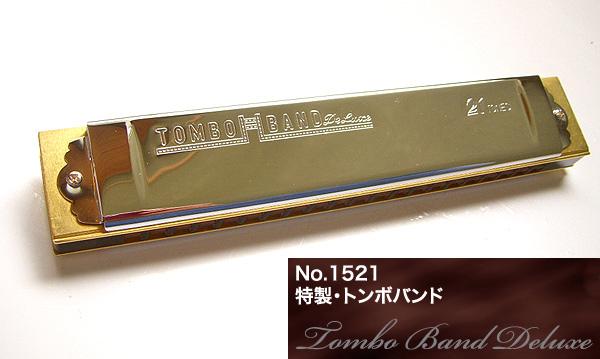 TOMBO(トンボ)「Tombo Band Deluxe 1521 Key=Fm(エフマイナー)」特製・トンボバンド/複音ハーモニカ【送料無料】【smtb-KD】