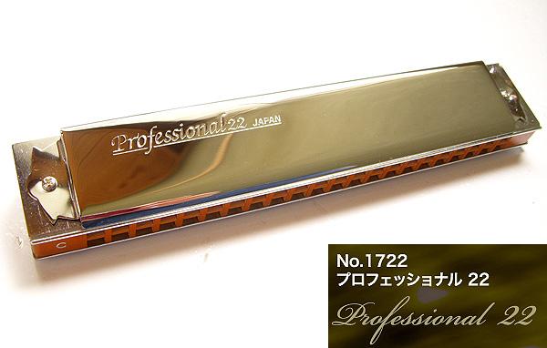 TOMBO(トンボ)「Professional 22 No.1722 Key=Gm(ジーマイナー)」プロフェッショナル22/複音ハーモニカ【送料無料】【smtb-KD】