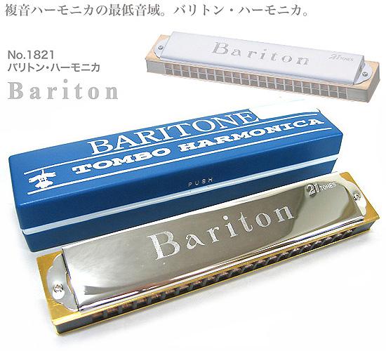 TOMBO(トンボ)「Bariton No.1821 Key=C#(シーシャープ)」バリトン・ハーモニカ/複音ハーモニカ【送料無料】【smtb-KD】