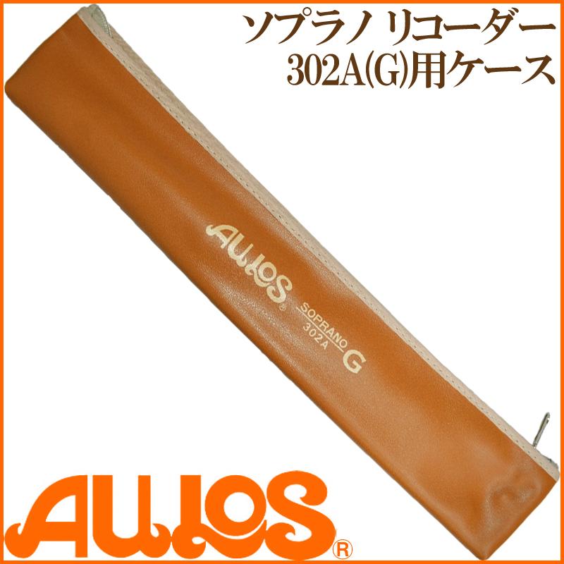 全国どこでも何でも送料無料 GGの教育用楽器特選 卓越 AULOS アウロス 302A用ケース 新作 smtb-KD リコーダーケース 送料無料