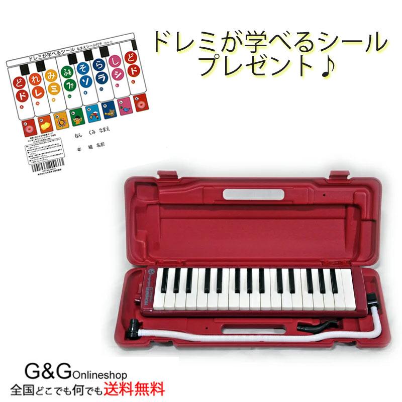 全国どこでも何でも送料無料 今ならドレミが学べるシールを1枚進呈中 無料ラッピング承っております GGの教育用楽器特選 今なら 捧呈 ドレミが学べるシール 1枚プレゼント HOHNER メロディカStudent32鍵 鍵盤ハーモニカMelodica smtb-KD 送料無料 楽ギフ_包装選択 ホーナー RED=赤 上質 :-p2