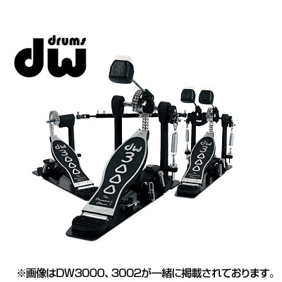 DW「DW-3002」バスドラム用ダブルペダル(ターボタイプ)/ドラム関連アクセサリー/ディーダブリュウー【送料無料】【smtb-KD】:-as-p5