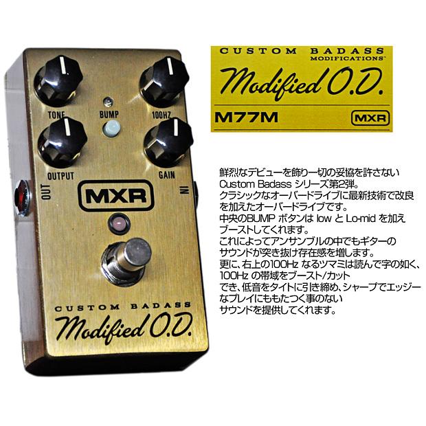 【あす楽対応】MXR M77 Custom Badass Modified Over Drive/オーバードライブ・カスタムバダス【送料無料】【smtb-KD】