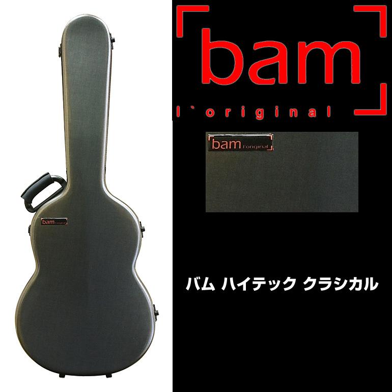 BAM(バム)ハイテック クラシカル ツイードグレー:tweed gray クラシックギター専用ハードケース【送料無料】【smtb-KD】:-p5