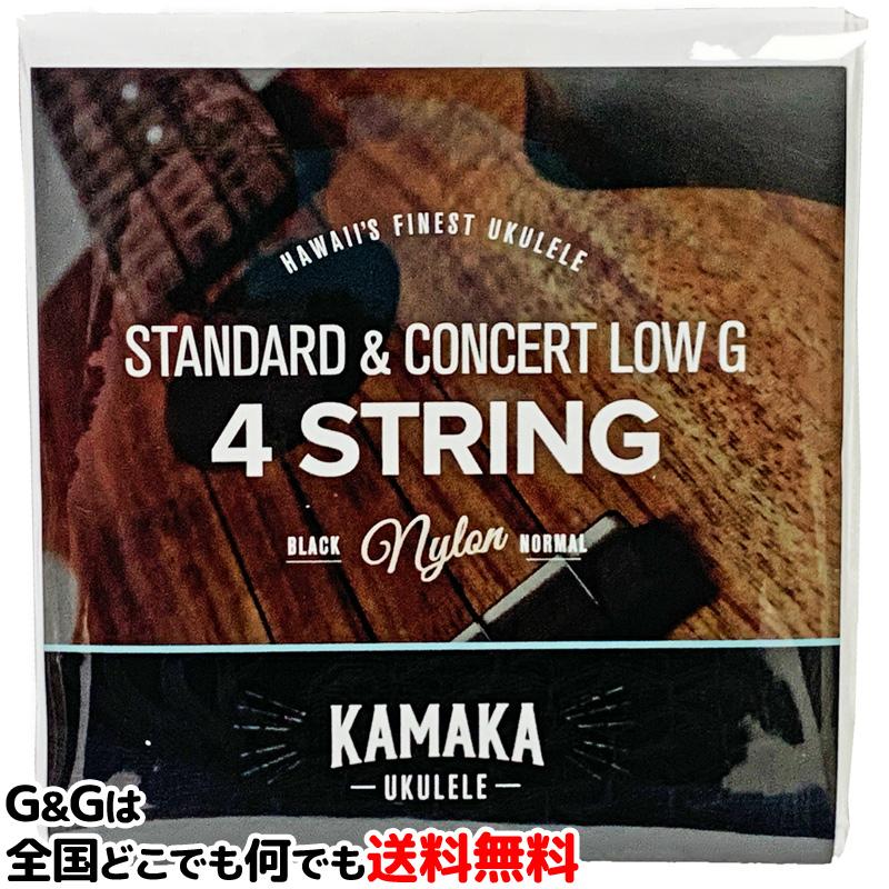 ウクレレ用弦 コンサート用 1セット カマカ 男女兼用 ウクレレ弦 セット弦 スタンダード ブラックナイロン Standard KAMAKA LOW-G S-1G Concert String 4 セール特別価格