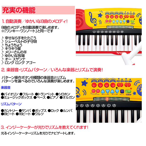 Toy Royal(玩具皇家)小孩键盘DX:8880:-as-p2