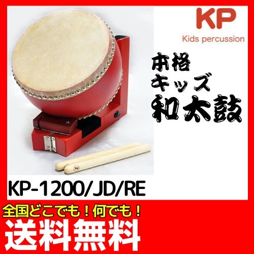 【ラッピングサービスは行っておりません】KP(キッズパーカッション)KP-1200/JD/RE 本格和太鼓 赤 わだいこスタンド付き レッド NAKANO MUSIC FOR LIVING / KP1200JDRE 【送料無料】